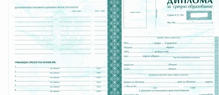 Превод и легализация на българска диплома за средно образование
